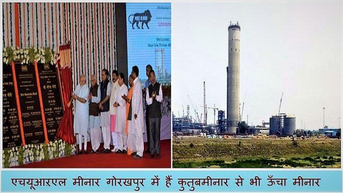 एचयूआऱएल मीनार, गोरखपुर में हैं कुतुबमीनार से भी ऊँचा मीनार