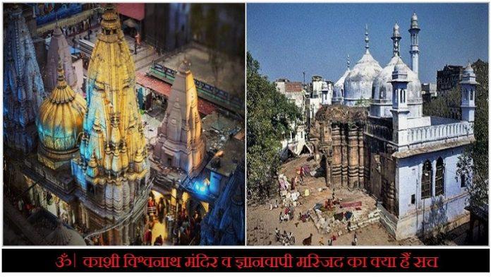 काशी विश्वनाथ मंदिर व ज्ञानवापी मस्जिद का क्या हैं सच-