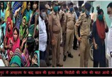 गोरखपुर में अपहरण के बाद छात्र की हत्या