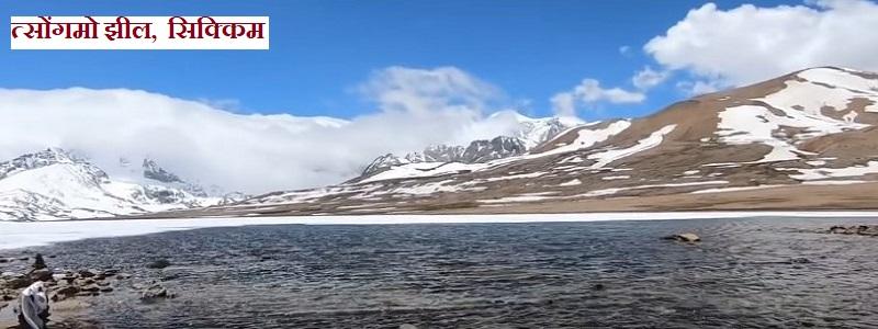 त्सोंगमो झील