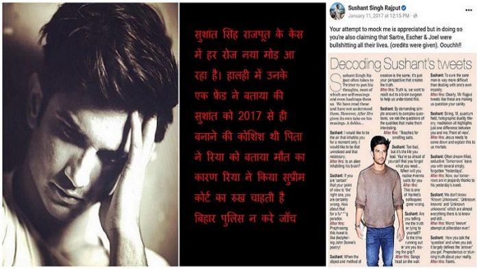 सुशांत सिंह राजपूत