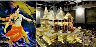 अयोध्या राम मंदिर मुहूर्त