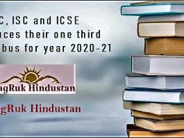ISC, ICSE and CBSC Reduces the Syllabus for the session of 2020-21