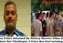 कानपुर में पुलिस पर हुआ हमला सीओ बिल्हौर एसओ तथा एक सबइंस्पेक्टर सहित 5 सिपाही शहीद