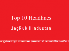 Top 10 Headlines
