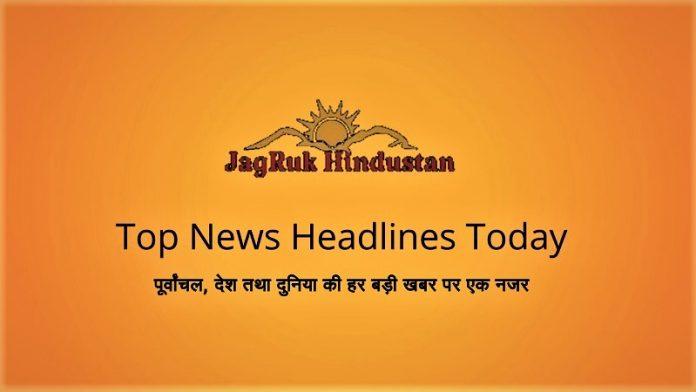 आज की 10 ताजा खबरे