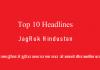 Today Top 10 News Headlines