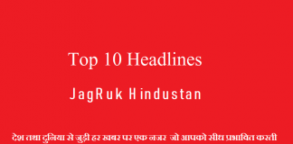 Today Top 10 News Headlines