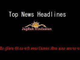 Top News Headlines Today