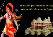 अयोध्या राम मंदिर भूमि पूजन