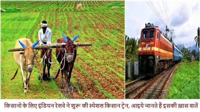 इंडियन रेलवे की किसान स्पेशल ट्रेन