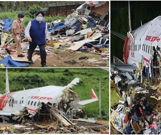केरल विमान हादसा