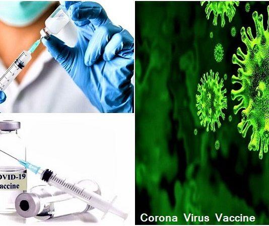 कोरोना वैक्सीन COvaxin