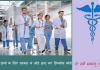 मेडिकल छात्रों डिप्लोमा कोर्स