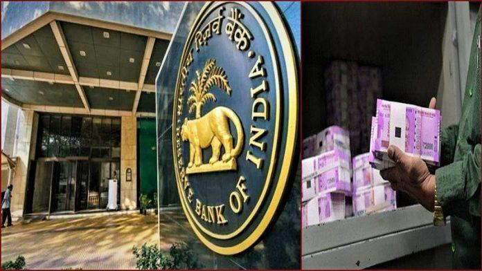 रिजर्व बैंक ऑफ़ इंडिया