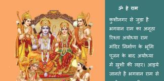 कुशीनगर भगवान राम रिश्ता