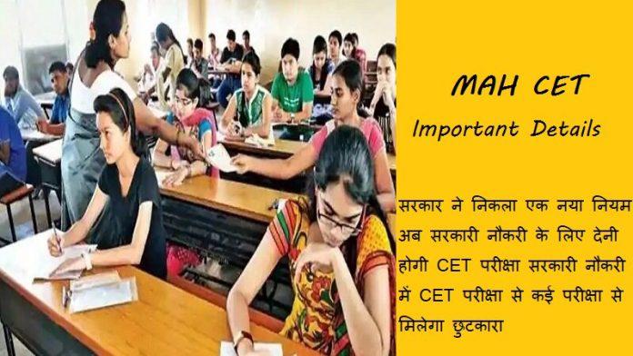 CET परीक्षा सरकारी नौकरी