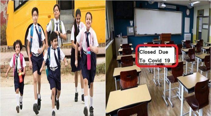 21 सितम्बर खुलेंगे स्कूल