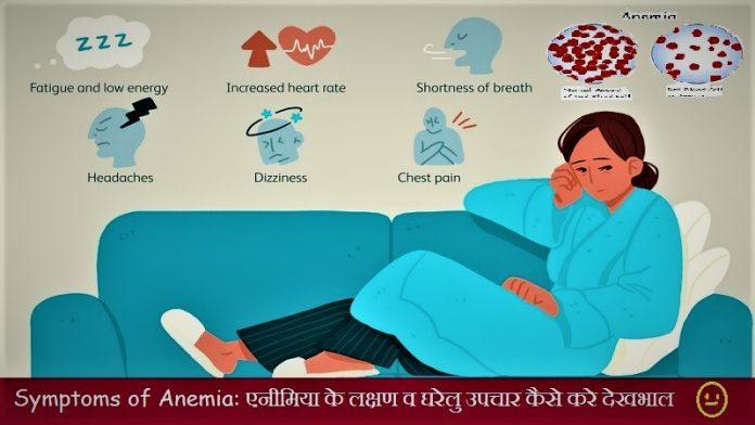 एनीमिया लक्षण घरेलु उपचार