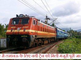 कानपुर से लखनऊ की नयी ट्रेन