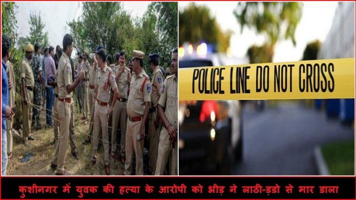 कुशीनगर में युवक की हत्या