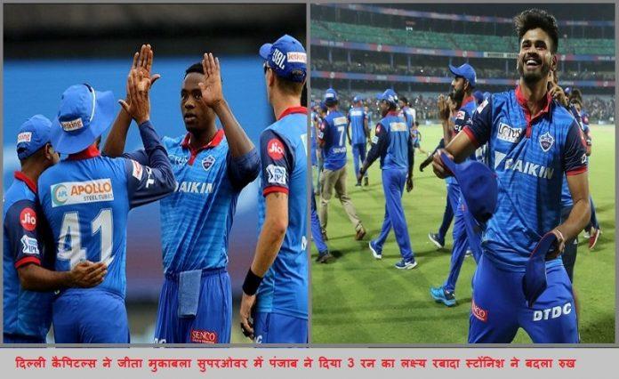 दिल्ली कैपिटल्स जीता मैच