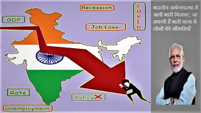भारतीय अर्थव्यवस्था में आयी भारी गिरावट