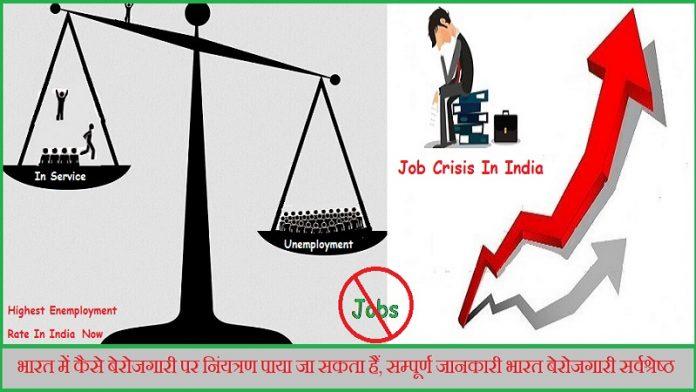भारत बेरोजगारी सर्वश्रेष्ठ