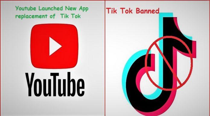 यूट्यूब टिकटॉक जैसा ऐप