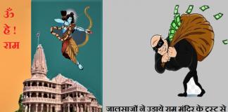 राम मंदिर ट्रस्ट