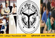 UPSSC Lekhpal Recruitment 2020