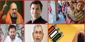 बिहार चुनाव 2020