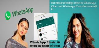 बॉलीवुड सेलेब्स WhatsApp Chat