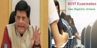 RRB NTPC परीक्षा