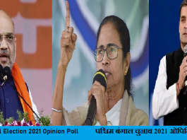 west Bengal election opinion poll