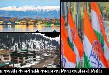 जम्मू कश्मीर नये भूमि कानून