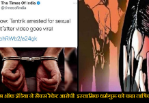 टाइम्स ऑफ इंडिया पर आरोप