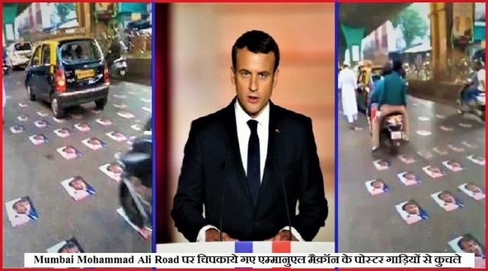 मुंबई फ्रांस राष्ट्रपति विरोध