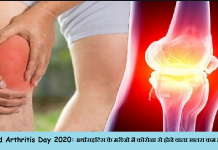 World Arthritis Day 2020