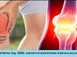 World Arthritis Day 2020