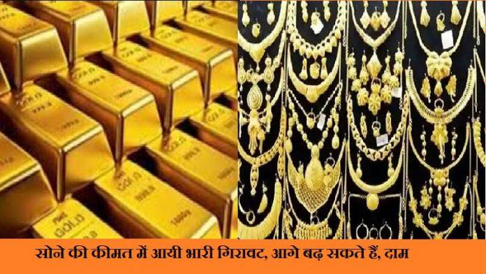 Gold Prize Decreases