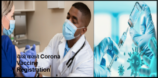 Corona Vaccine Registration