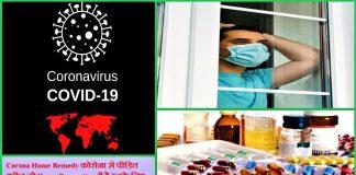 Corona Home Remedy Pandemic