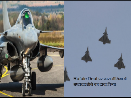 France Media claimed Rafale Scam