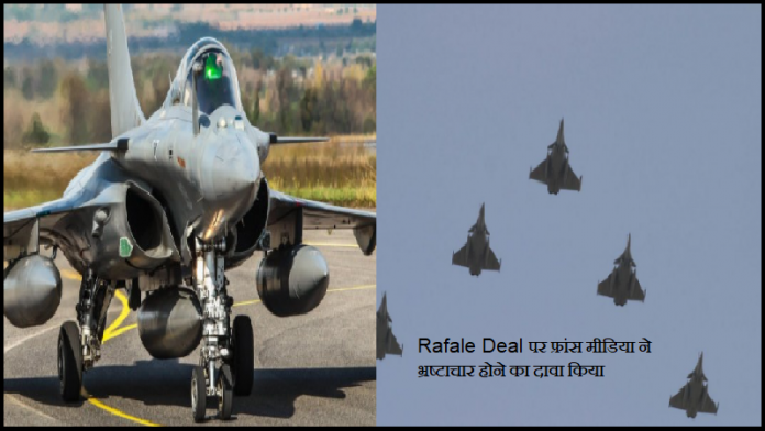 France Media claimed Rafale Scam