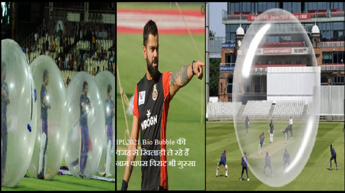 IPL 2021 Bio Bubble