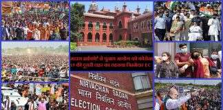 Madras High Court Sherds Election Commission