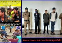 Bhuwan Chandra Joshi News