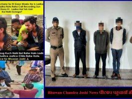 Bhuwan Chandra Joshi News