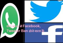 Tweeter Facebook ban in India